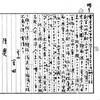 暗号電報 釜山 室田 発 陸奥大臣 宛 1894.9.25