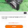 GSX-R GK71B エアクリボックスを購入
