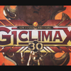 【新日本プロレス】ついに『G1 CLIMAX 30』の全日程が決定!