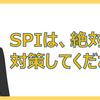 【人事に聞く】SPIの対策を絶対にすべき理由