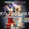 シシララTVで俺の書いたSIMPLEシリーズコラム第22回「ラブ☆スマッシュ5.1」が公開されたぜ!