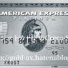 プラチナカードを持つメリットとは 審査、条件、特典、年会費などを解説
