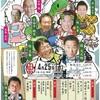 大阪■4/25(木)■天神寄席