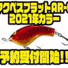 【シマノ】ハイピッチアクションのフラットサイドクランク「マクベスフラットAR-C2021年カラー」通販予約受付開始!