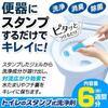 超お買得!たったの99円で5週間分の効果を発揮するトイレのスタンプセンジョー