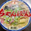 ニュータッチ 凄麺 長崎チャンポン(ヤマダイ)