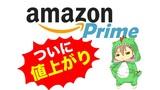 ついに来たか!Amazonプライム会員費が値上げになります!