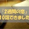 2週間の恋 (10)