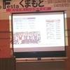 peaceFESTA くまもと 新婦人熊本