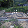 【頑丈な鶏小屋を建てる】 基礎の上に土台を固定する方法と手順