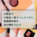 化粧品子のブログ