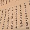 鍾繇の臨書、薦季直表