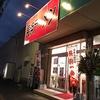 長浜一番 謎の看板店オープン