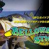 【GEECRACK】伊藤優歩さん考案のフルリブボディスティックワーム「ベローズスティック」再入荷!最強の水噛みを体感して下さい!