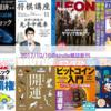 【2017/10/16の新刊】雑誌: 『週刊東洋経済』『NHK 将棋講座』『Snap LEON』『わかさ』など