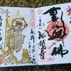 瑞龍寺(富山高岡)の御朱印は見開き推奨!御朱印帳・時間|トイレの神様が祀られているお寺