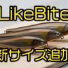 【ロマンメイド】デカバスを獲る為に作られたペンシルベイトに新サイズ「LikeBite 120・130」追加!