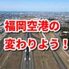 福岡空港の変わりよう!
