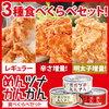 ヤバ美味い!明太子専門店が作っためんたいこ入りツナ缶「めんツナかんかん」番組ヒルナンデスで紹介