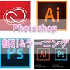 【6/2迄】AmazonにてAdobe製品20%オフ開催!PhotoshopやIllustrator講座もUdemyにて割引中!