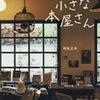日本の小さな本屋さん (和氣正幸)