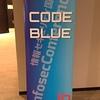 「CODE BLUE 2018」参加レポート(岩間編)