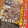 坂東市いわい将門ハーフマラソン2018