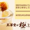 玉華堂の極(きわみ)ぷりんが年間35万本売れるわけとは?口コミ・レビュー!