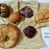 365日と日本橋 @日本橋 毎日行列の絶えない絶品パンをレビュー【ソンプルサン編】
