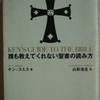 ケン・スミス「誰も教えてくれない聖書の読み方」(晶文社)