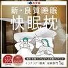 いびき防止(スージーAS快眠枕) 購入者の口コミ