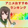 アニメおすすめ度ランキング 総合編