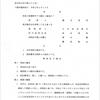 控訴審 判決書(令和2年3月19日判決言渡 東京高等裁判所)