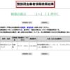 豊島区駒込の株式会社ビルクラッチはヤミ金ではない正規のローン会社です。