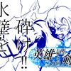 【ソード・ワールド2.0リプレイ】氷壁を砕け!【英雄志望と二つの剣3rd season 3−10】