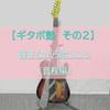 【ギタボ塾】その2:弾きながら歌うコツ(音程編)