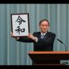 4月1日(月)新元号が決まった、「令和」