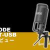 『NT-USB レビュー』USB接続の本格コンデンサーマイク RODEのNT-USBが便利!PC・PS4で使えます