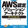 AWSソリューションアーキテクト アソシエイトにクラウド初心者が合格する方法