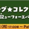【FF14】モグモグコレクション ~戦記ューフォーエバー~ 狙いはいつもの・・・?