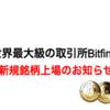 世界最大級の取引所Bitfinex・新規銘柄上場のお知らせ、Zaifへの期待が膨らむ記事