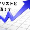 ミニマリストが増えたら日本経済が回らないという話に答えを出す