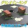 【家事ヤロウ】3/24 ポンポコ団キング『赤身肉のステーキ』の作り方