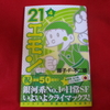 新装版『21エモン』第4巻(最終巻)が発売されています。新装版シリーズはこれにて一旦終了?