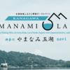 『神奈川やまなみ五湖navi』のご紹介