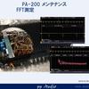 オーディオと電源回路 (PA-200)電源カスタム(完成編)