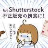 被害はぱくたそだけじゃなかった。イラストAC投稿者の私もShutterstockの不正販売の餌食に!