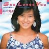 石川秀美/Sea Loves You〜キッスで殺して〜 さわやかさに隠された倒錯世界