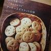 ☆クッキー生地に悪戦苦闘