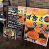 富士山登山録【前編】